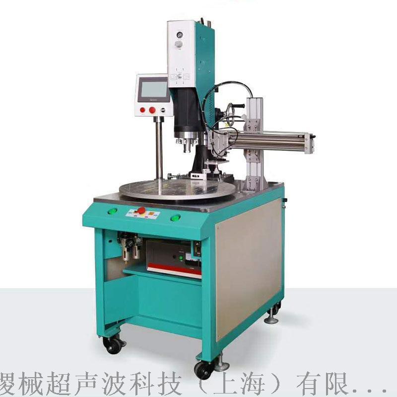 上海超聲波轉盤焊接機 上海超聲波轉盤焊接機廠家