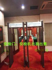 北京租赁安检门安检仪X光机金属探测门安检设备