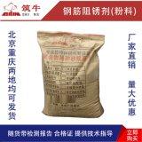 钢筋阻锈剂掺量-北京混凝土钢筋阻锈剂厂家