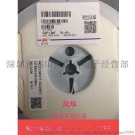 风华贴片电容电阻0402CG100J500NT 0402 NPO 10PF 5% 50V