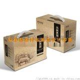 成都腊肉包装盒印刷厂家-黑猪肉香肠礼盒设计