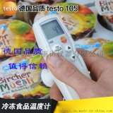 德图testo105冻肉类温度计冷冻食品温度计