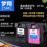 梦翔 兼容HP63XL墨盒 hp2130墨盒