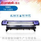 Icontek圖王大寬幅戶外寫真機