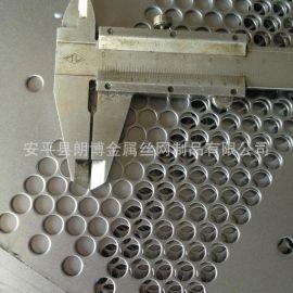 厂家定制不锈钢冲孔板 装饰打孔板 过滤网孔板