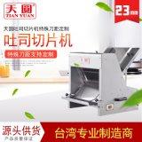 23mm吐司切片机面包切片机 切吐司机 不锈钢切方包机