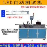 非标定制LED灯丝支架自动测试裁切组装机器人流水线
