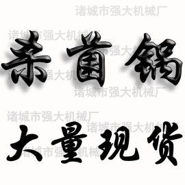 电加热杀菌锅 春节礼盒杀菌设备 蒸汽灭菌锅