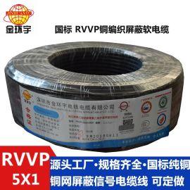 源头工厂直营 金环宇电缆 国标纯铜RVVP5x1平方铜屏蔽信号线