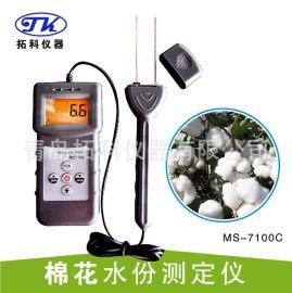 山东省MS7100C棉包水分仪 皮棉水分测试仪, 精制棉水分测定仪