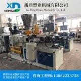 江蘇廠家直銷型材生產線塑料型材設備生產線管材擠出生產線
