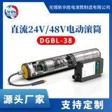 新華勝φ38直流電動滾筒多鍥帶輪包膠動力滾筒廠家支持定制