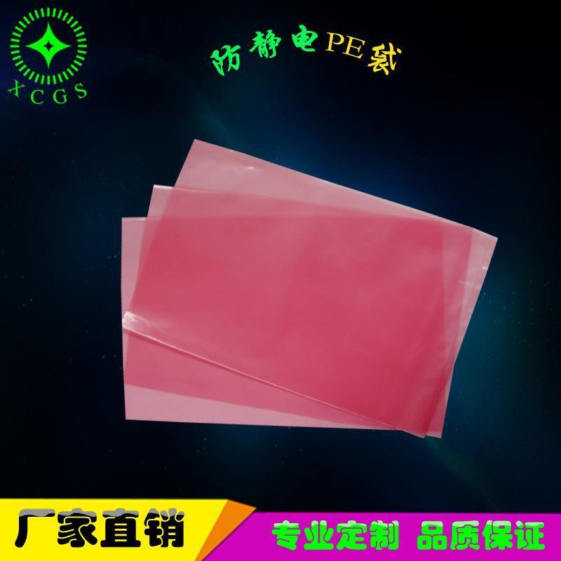 厂家定制粉色防静电PE袋纸箱内衬袋 全新料吹膜防静电PE塑料袋
