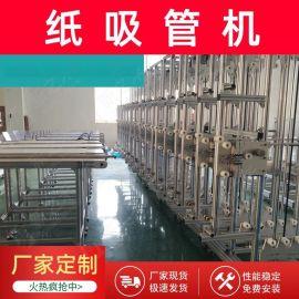 全自动纸吸管机械设备  一次性纸吸管生产