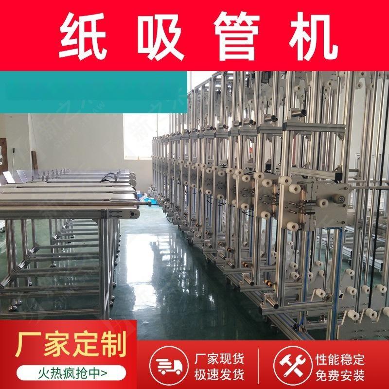 全自動紙吸管機械設備  一次性紙吸管生產