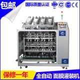 鈺翔廠家直銷全自動高速面膜機  面膜充填機