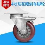 4寸PVC灰花眼带刹车轮滑脚轮 水平调节耐磨中型静音制动脚轮