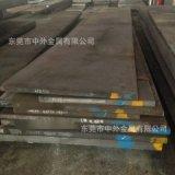 中外金屬美國4140合金結構鋼 4140中厚鋼板 4140板材
