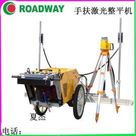 ROADWAY激光整平机混凝土整平机混凝土激光整平机厂家供应激光扫描混凝土整平机RWJP23锦州市