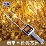 陝西**水分測定儀 菸絲水分儀TK100T