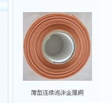 泡沫銅 (LFX) 相變材料