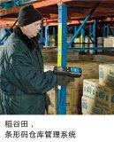武漢一維二維資料採集器PDA無線手持採集條碼終端