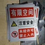 有限空間警示牌 有限空間作業安全告知牌版面設計介紹