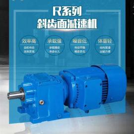 R系列减速机四大系列减速器齿轮箱