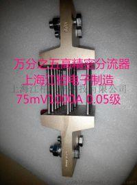 0.05級超高精度直流分流器