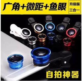 厂家供微距 广角 鱼眼三合一手机镜头