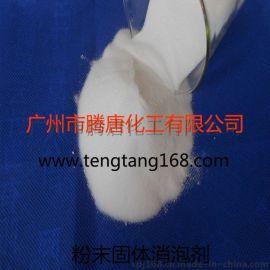 粉末固体消泡剂 信赖腾唐粉末固体消泡剂