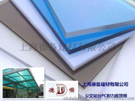 上海嘉定600MM宽的小雨棚板,PC耐力板专业批发