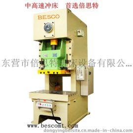 自动压力机110吨数控冲床 精冲模具成型专用