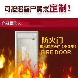 GMZ1223钢木质防火门