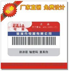 供应电子监管码查询防伪标志