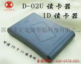ID读卡器门禁读卡机感应式读卡器D-02U读卡器ID卡内码读卡器