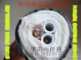 华阳生产伴热管线烟气伴热管在线监测采样管烟气伴热复合管BWG-C40-A1F8-B1F6-120/150-E