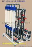 电泳漆超滤设备UF5040-4