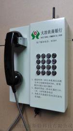 银行专用无线GSM话机银行无线免拨直通客服电话机