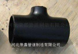 专业生产 无缝碳钢三通 冷拔等径三通 异径三通 对焊焊接三通  型号齐全 质量保证