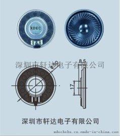收音机扬声器防水扬声器50mm扬声器