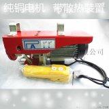 得力凯微型电动葫芦220V家用小吊机PA800KG卷扬机