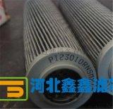 唐納森液壓濾芯p556223廊坊泰潤濾芯廠