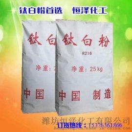 聚烯烃类塑料专用金红石型钛白粉