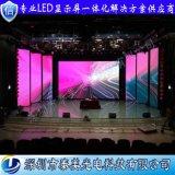深圳廠家直銷P5.95室內全綵屏,室內外婚慶租賃led屏