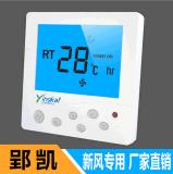 新风换气机温控器-YK-XF-7A