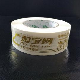 BOPP胶带母卷60U彩色印字胶带 淘宝胶带 封箱胶粘带