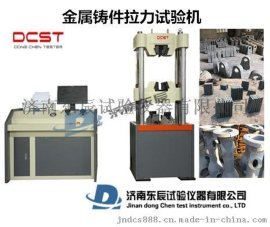 铸铁件拉力试验机,铸钢件拉力强度试验机,金属铸造件拉力试验机