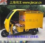 三輪車上門蒸汽洗車機 移動三輪車上門洗車機