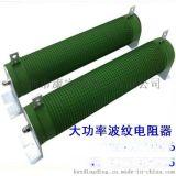 变频器制动波纹电阻 大功率绕线电阻器 陶瓷电阻
